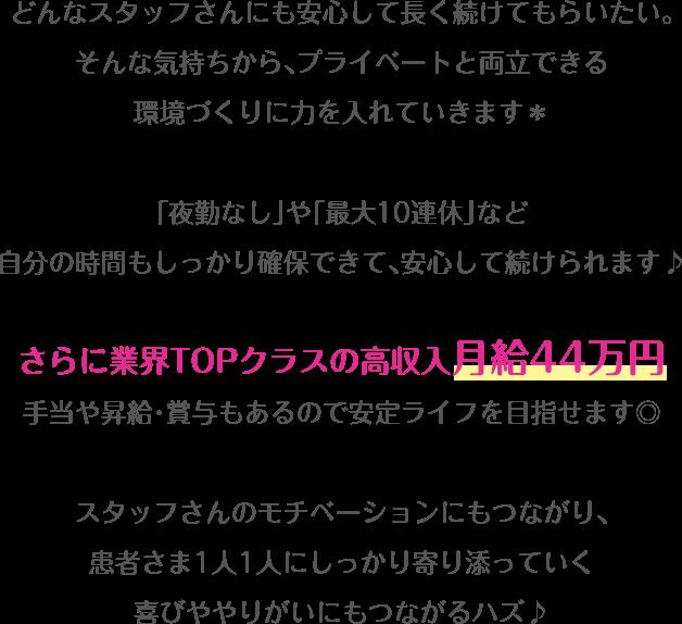 業界TOPクラスの高収入月給42万円